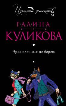 Куликова Г.М. - Эрос пленных не берет обложка книги
