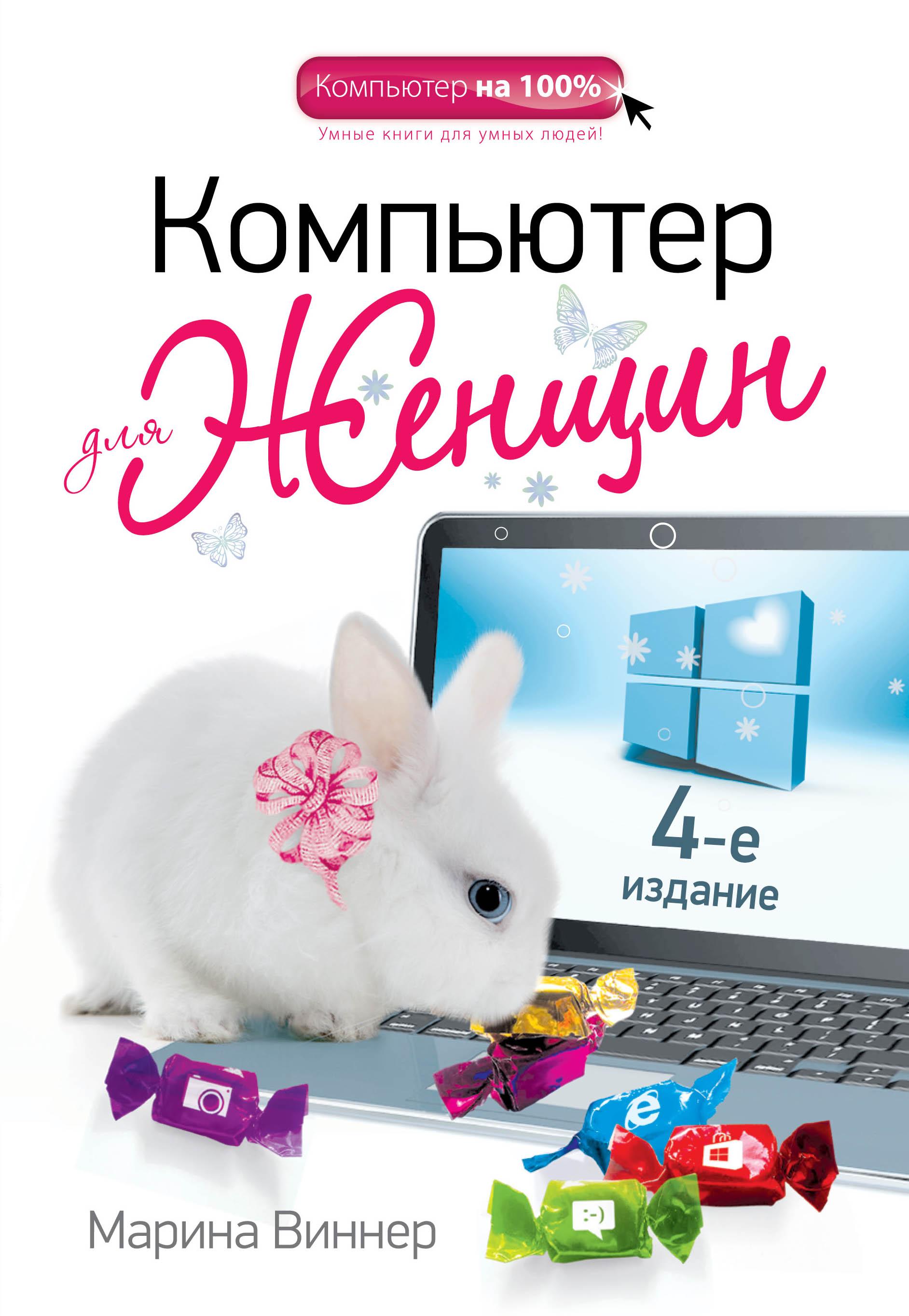 Виннер М. Компьютер для женщин. 4-е издание марина виннер компьютер для женщин