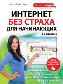 Интернет без страха для начинающих. Самый наглядный самоучитель. 2-е издание