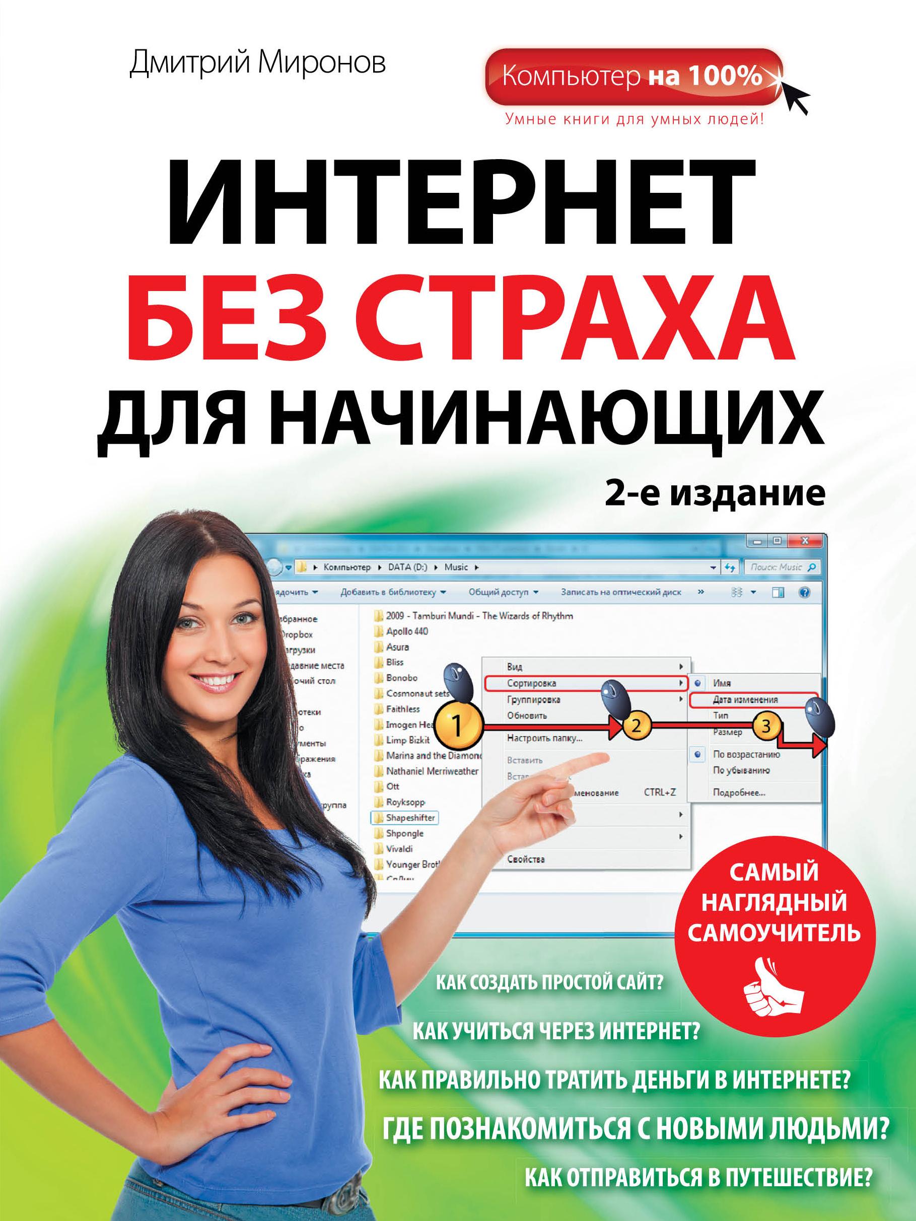 Интернет без страха для начинающих. Самый наглядный самоучитель. 2-е издание ( Миронов Д.А.  )