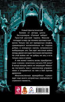Обложка сзади Танкист – победитель драконов Милослав Князев