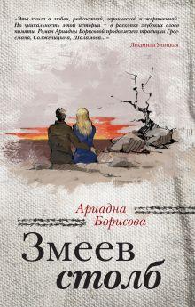 Обложка Змеев столб Ариадна Борисова