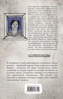 Обложка сзади Змеев столб Ариадна Борисова