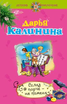 Калинина Д.А. - Сглаз порче - не помеха обложка книги