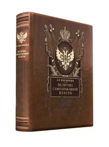 - Величие самодержавной власти обложка книги