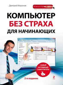 Миронов Д.А. - Компьютер без страха для начинающих. Самый наглядный самоучитель. 2-е издание обложка книги