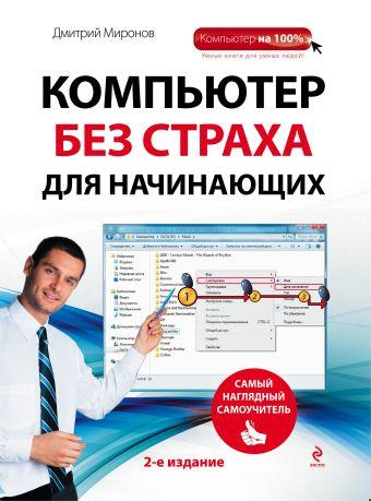 Компьютер без страха для начинающих. Самый наглядный самоучитель. 2-е издание Миронов Д.А.
