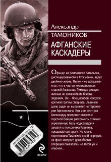 Обложка сзади Афганский гладиатор Александр Тамоников