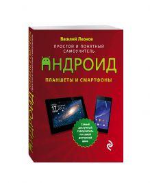 Леонов В. - Планшеты и смартфоны на Android. Простой и понятный самоучитель обложка книги