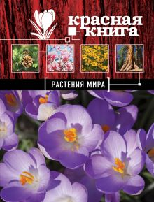 Мелихова Г.И. - Красная книга. Растения мира обложка книги