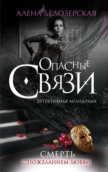 Белозерская А. - Смерть с пожеланием любви обложка книги