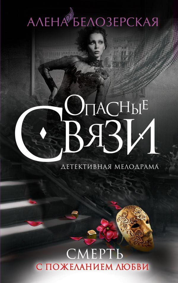 Смерть с пожеланием любви Белозерская А.