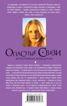 Обложка сзади Смерть с пожеланием любви Алена Белозерская
