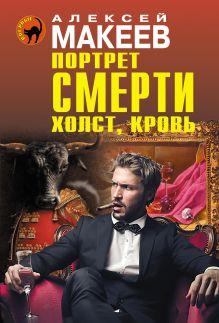 Макеев А.В. - Портрет смерти. Холст, кровь обложка книги