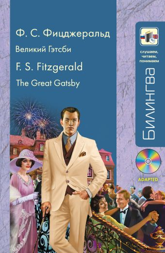 Великий Гэтсби: в адаптации (+CD) Фицджеральд Ф.С.