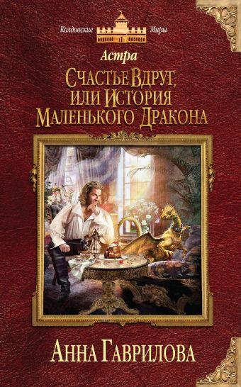 Астра. Счастье вдруг, или История маленького дракона Гаврилова А.С.