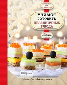 - Учимся готовить праздничные блюда обложка книги