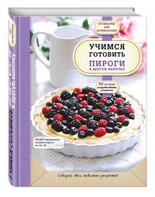 - Учимся готовить пироги и другую выпечку обложка книги