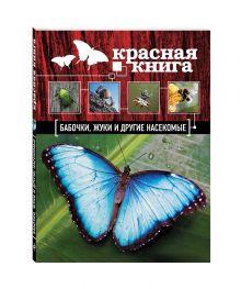Харькова О.Ю. - Красная книга. Бабочки, жуки и другие насекомые обложка книги