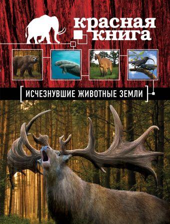 Красная книга. Исчезнувшие животные Земли Лукашанец Д.А., Лукашанец Е.М.