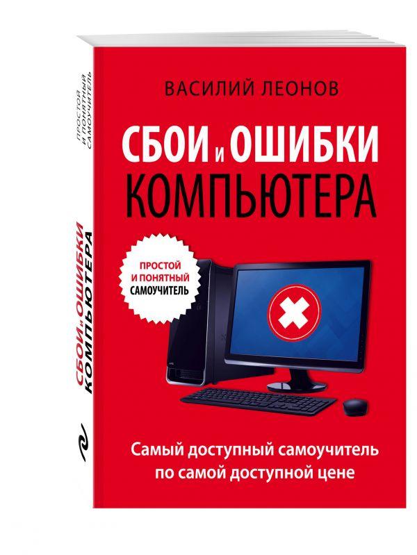 Скачать бесплатно самоучитель работа на компьютере