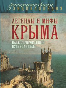 Калинко Т.Ю. - Легенды и мифы Крыма обложка книги