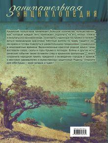 Обложка сзади Легенды и мифы Крыма Татьяна Калинко
