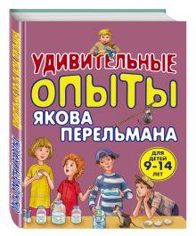 Зарапин В.Г. - Удивительные опыты Якова Перельмана обложка книги