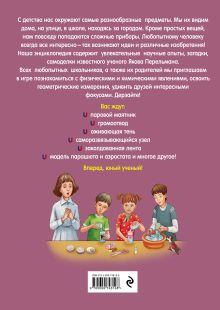 Обложка сзади Удивительные опыты Якова Перельмана Виталий Зарапин