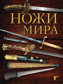 Обложка Ножи мира Вячеслав Волков
