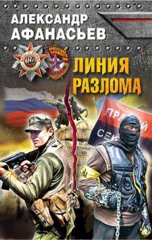 Обложка Линия разлома Александр Афанасьев