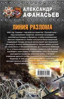 Обложка сзади Линия разлома Александр Афанасьев