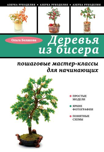 Деревья из бисера: пошаговые мастер-классы для начинающих Белякова О.В.