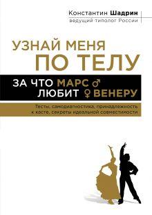 Обложка Узнай меня по телу: За что Марс любит Венеру Константин Шадрин