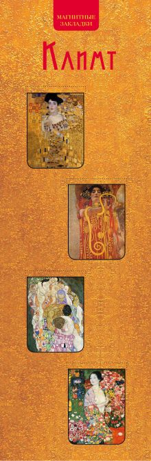 Обложка Магнитные закладки. Климт (4 закладки верт.)