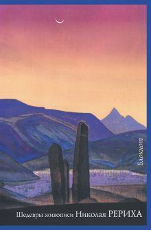 - Шедевры живописи Николая Рериха. Блокнот» (оф. 1) обложка книги