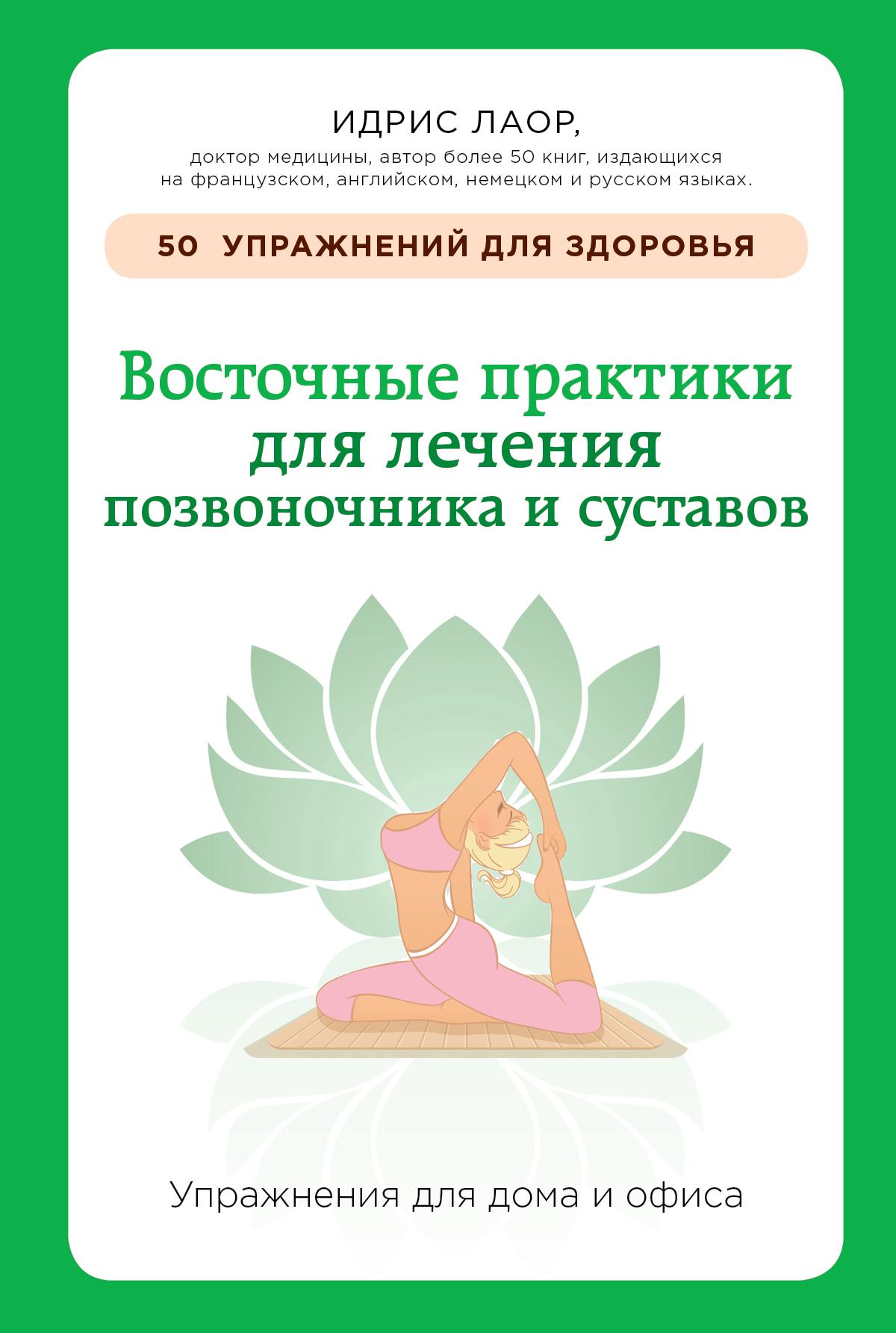 Восточные практики для лечения позвоночника и суставов: упражнения для дома и офиса от book24.ru