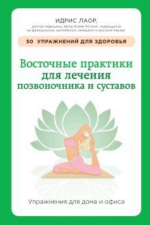 Идрис Лаор - Восточные практики для лечения позвоночника и суставов: упражнения для дома и офиса обложка книги