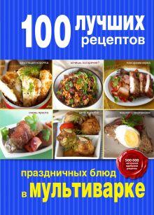 - 100 лучших рецептов праздничных блюд в мультиварке обложка книги