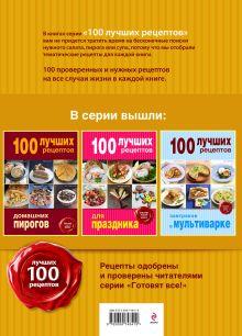 Обложка сзади 100 лучших рецептов блюд для мультиварки-скороварки