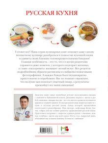 Обложка сзади Русская кухня