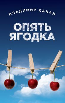 Качан В.А. - Опять ягодка обложка книги