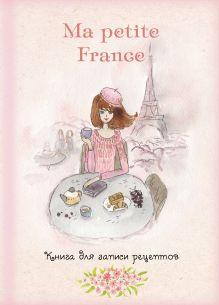 """Книга для записи рецептов """"Ma petite France"""" (розовая акварель)"""