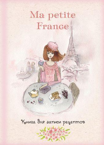 """Книга для записи рецептов """"Ma petite France"""" (розовая акварель) Бородина И.И."""