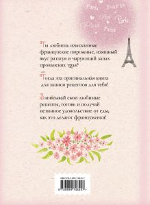 Обложка сзади Книга для записи рецептов