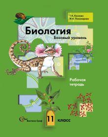 КозловаТ.А., ПономареваИ.Н. - Биология. Базовый уровень. 11класс. Рабочая тетрадь обложка книги