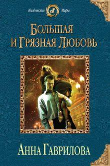 Гаврилова А.С. - Большая и грязная любовь обложка книги