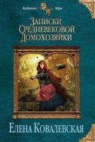 Ковалевская Е. - Записки средневековой домохозяйки' обложка книги