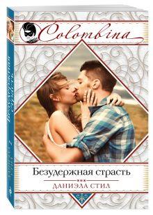 Стил Д. - Безудержная страсть обложка книги