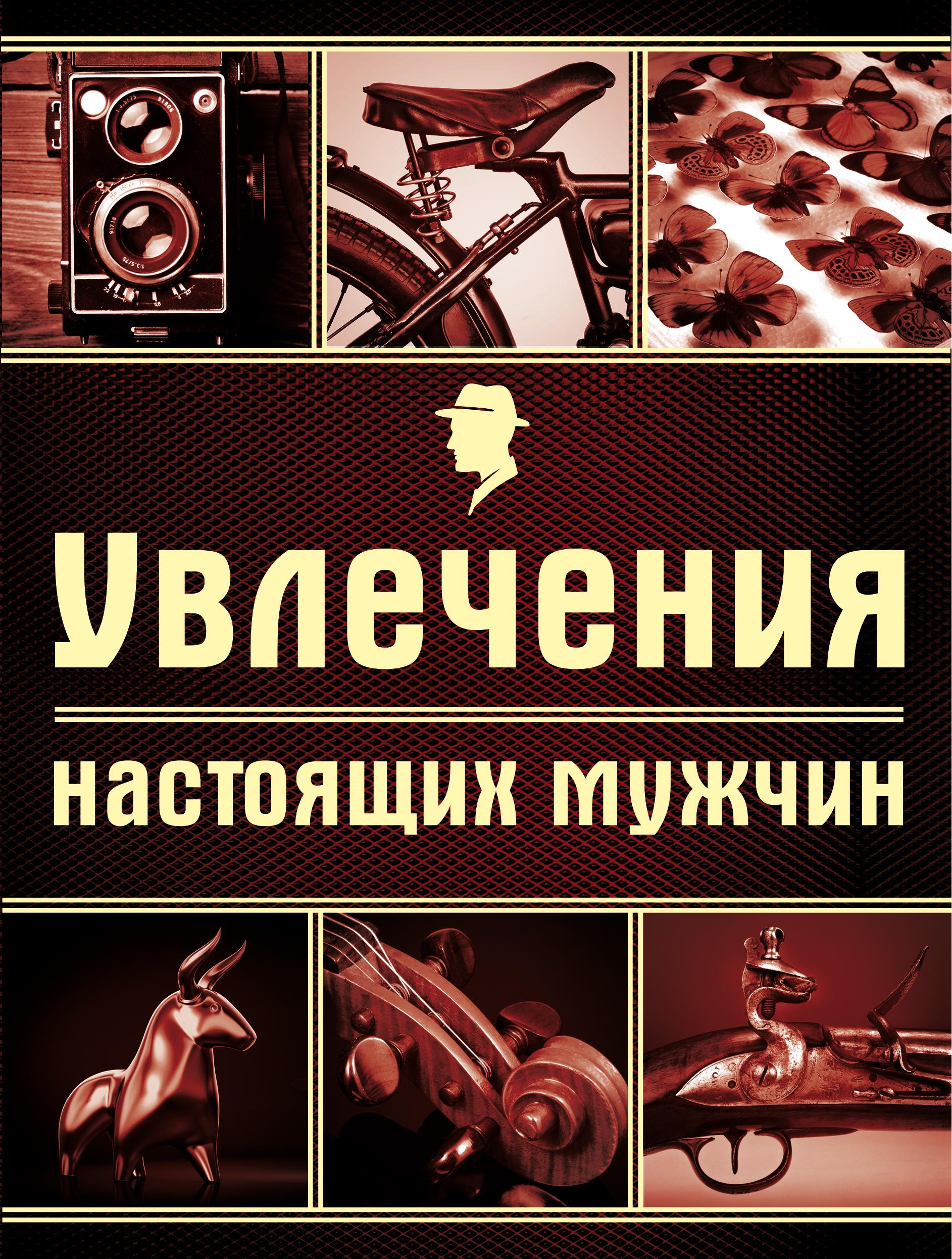 Увлечения настоящих мужчин (серия Подарочные издания. Мужские книги)